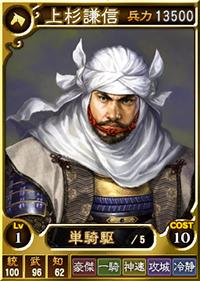 File:Kenshin Uesugi (ROTK12TB).jpg