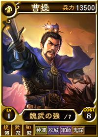 File:Cao Cao 3 (ROTK12TB).jpg