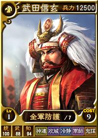 File:Shingen Takeda 2 (ROTK12TB).jpg