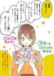Sakichi-getenhanacomic-countdown