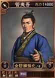 Guanzhong-online-rotk12pk