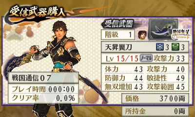 File:Swchr2nd-weeklysengoku-07weapon.jpg