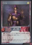 Lu Dai (DW5 TCG)