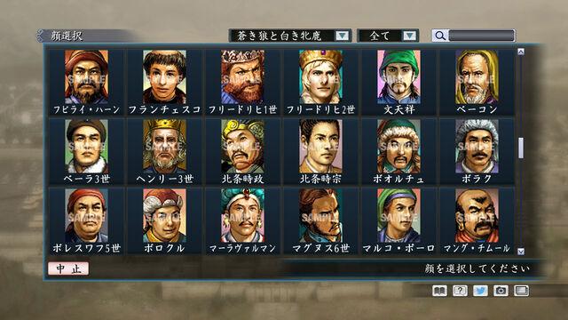 File:Portrait Set 53 (ROTKT DLC).jpg