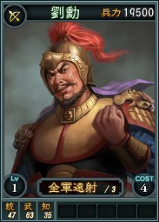 File:Liuxun2-online-rotk12.jpg