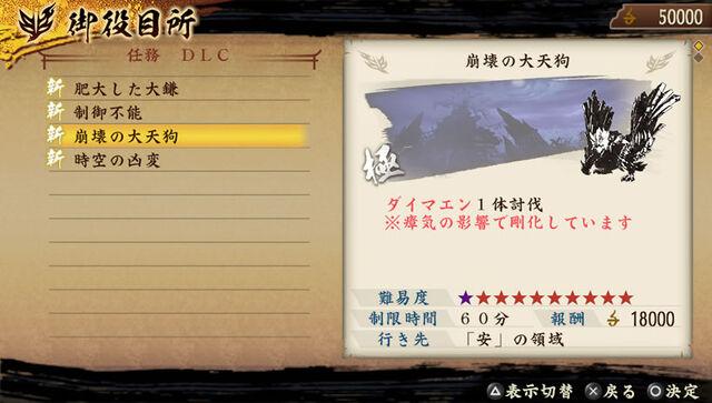 File:Mission 4 Set 3 (TKDK DLC).jpg