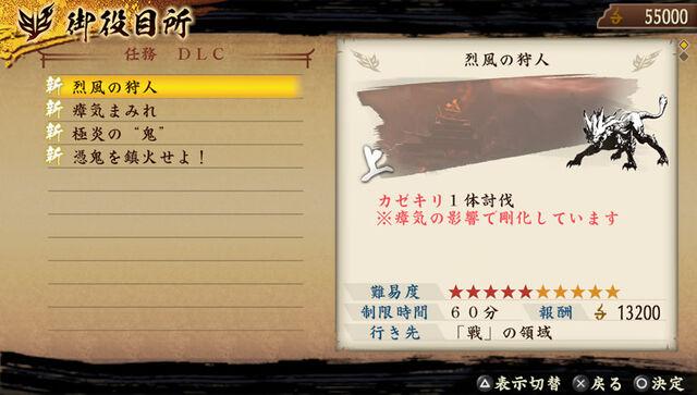 File:Mission 5 Set 1 (TKDK DLC).jpg