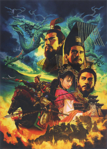 File:ROTK9 Cover.png