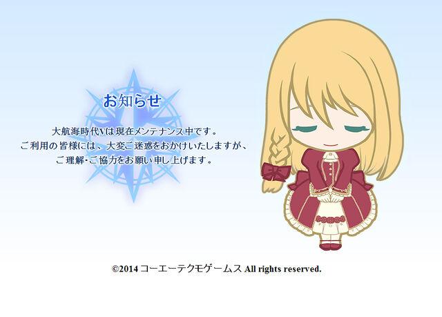 File:Dai5-maintenance.jpg