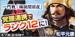 Ieyasu9-100mannobuambit