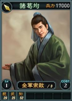 File:Zhugejun-online-rotk12.jpg