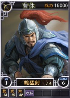 File:Caoxiu-online-rotk12.jpg