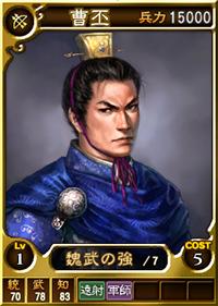 File:Cao Pi Card (ROTK12TB).jpg