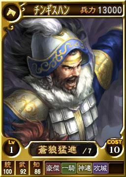 File:Genghis Khan (ROTK12TB).jpg