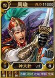 Zhou Yu 4 (ROTK12TB)