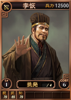 File:Lihui-online-rotk12.jpg