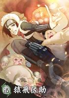 Sasuke Sarutobi (TKD2 DLC)
