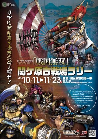 File:Sw4-sekigahara2014-flyer.jpg