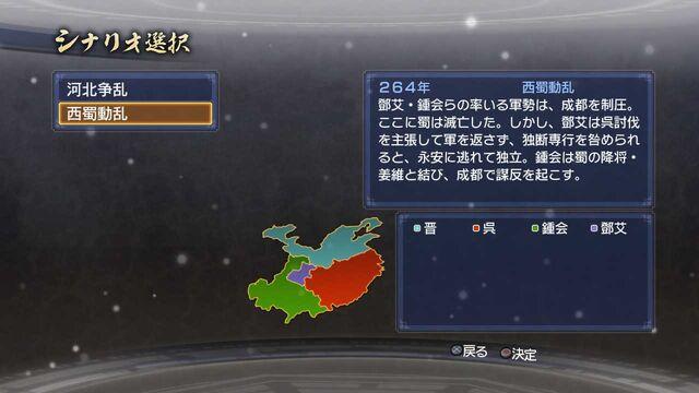 File:Scenario Set 13B (DW7E DLC).jpg