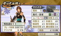 Swchr2nd-weeklysengoku-11weapon