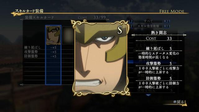 File:Skill Card 4 (AWL DLC).jpg