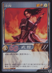 Ling Cao (DW5 TCG)