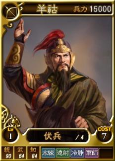 File:Yanghu-online-rotk12.jpg