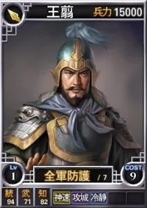 File:Wangjian-online-rotk12.png