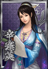 Xin Xianying (DWB)