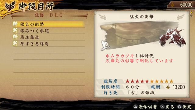 File:Mission 6 Set 1 (TKDK DLC).jpg