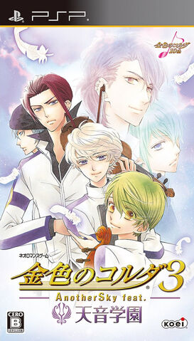 File:Corda3-anothersky-amane-cover.jpg