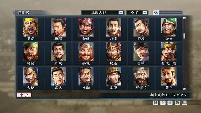 File:Portrait Set 234 (ROTKT DLC).jpg