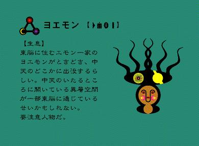 File:Yoemon.png