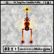 Moku-gyou book