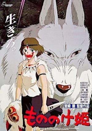 File:Princess Mononoke Japanese Poster (Movie).jpg