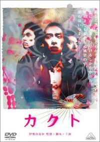 Kakuto-dvd
