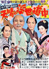 Mitōmon Manyūki - Tenbare ukiyo dōchū