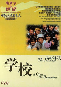 Gakko dvd