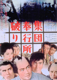 Shūdan bugyōsho yaburi