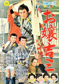 Ojō-Kichisa