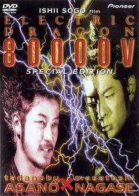 Electric dragon 80000v dvd