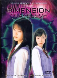 The dimension travelers dvd