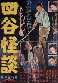 Yotsuya kaidan (1956)