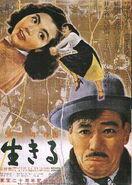 Ikiru poster 5