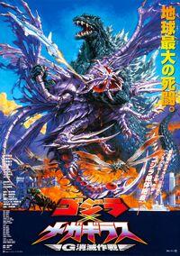 Godzilla vs. Megaguirus 2