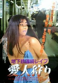 Subway Serial Rape - Lover Hunting