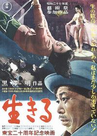 Ikiru poster 4