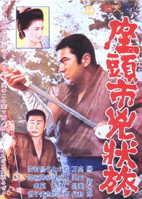 Zatoichi 4 - The Fugitive
