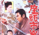 Zatoichi 4: The Fugitive