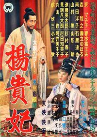 Princess Yang Kwei-fei